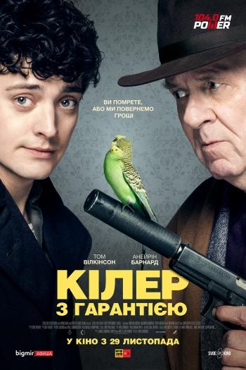 Фільм Киллер с гарантией