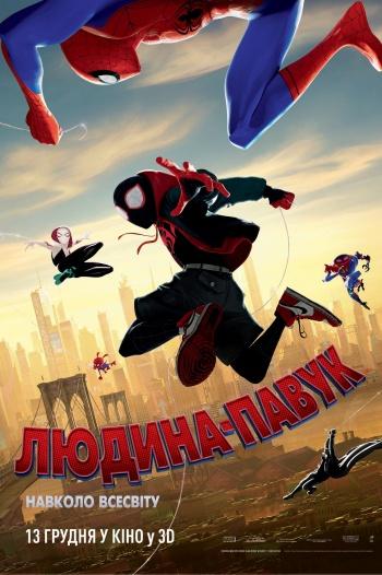 Фильм Человек-паук: Через вселенные