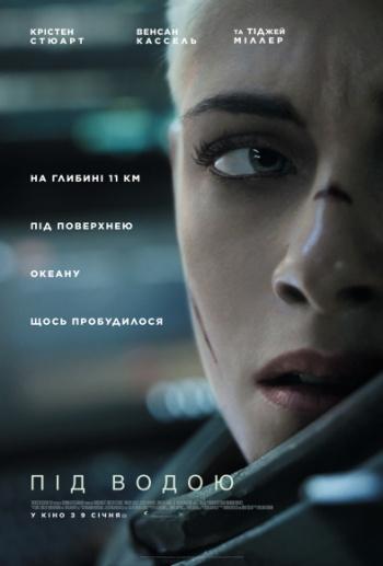 Фільм Под водой