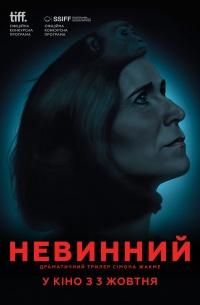 Фильм Невинный