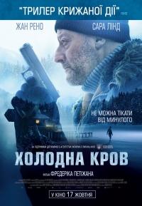 Фильм Холодная кровь