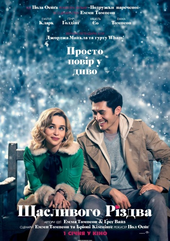 Фільм Счастливого Рождества