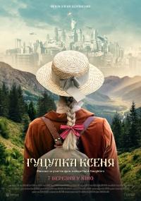 Фільм Гуцулка Ксеня
