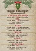 Ресторан пивоварня «Барон Разгуляеff» (Расписание)
