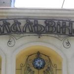 Ресторан «Мальвіна»
