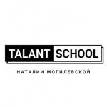 Школа «Talant School» Натальи Могилевской