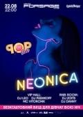 Вечеринка «Pop Side. Neonica» в Forsage