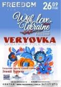 VERYOVKA. Ukrainian folk choir