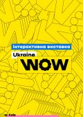 Интерактивная выставка «Ukraine WOW»